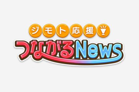【メディア掲載】「ジモト応援!東京つながるNews」(J:COM)に出演します